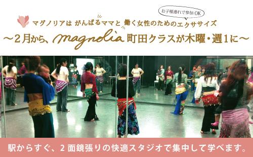 magnolia町田クラス。クラウドナインスタジオ町田にて、毎週木曜日開催!