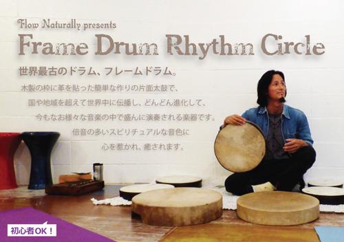 Flow Naturally主催、Frame Drum Rhythm Circle フレームドラム教室を鎌倉・横浜・町田で開催しています。