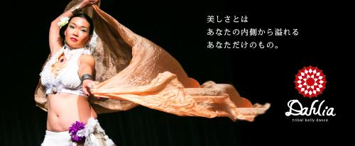 トライバルベリーダンスチームDahlia。クラウドナインスタジオ横浜北口で第一日曜日にクラスを開催しています。